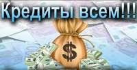 Срочная помощь в получении кредита без пред оплат в Санкт-Петербурге.