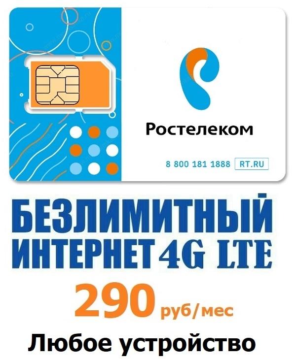 Сим-карта Ростелеком безлимитный интернет 290 рубмес