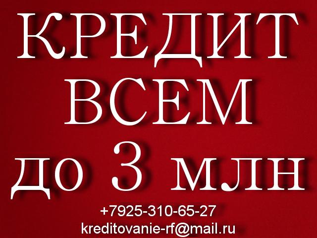 Помогаем получить до 3 млн руб, без предоплаты