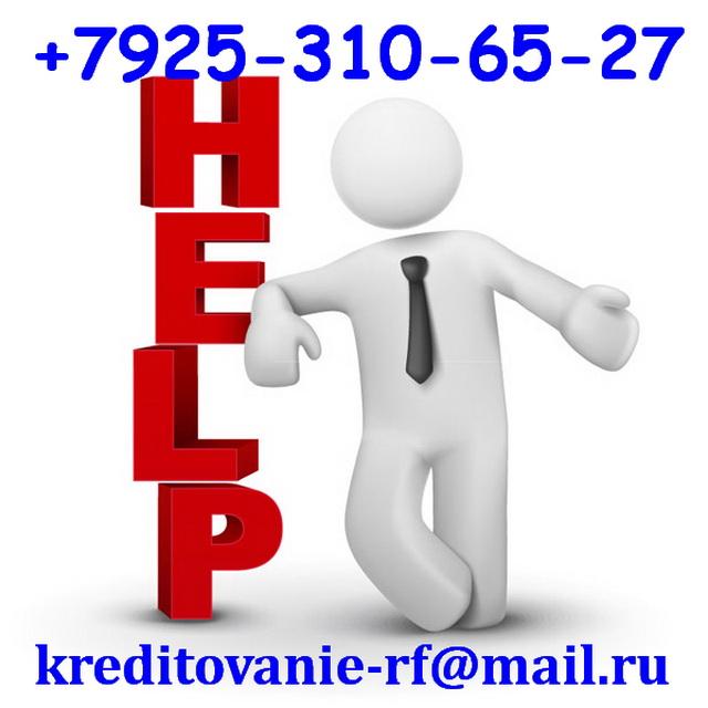 Если Вам нужна помощь в получении кредита, то Вы нашли, то что давно искали