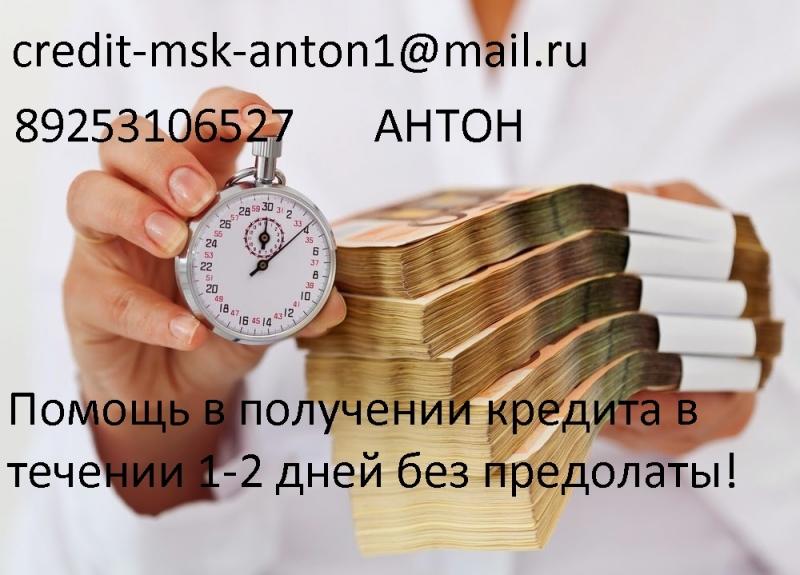 Одобренный кредит с открытой просрочкой, стоп листом, черным списком Работаем ч