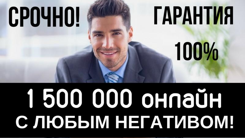 1 500 000 рублей с любой кредитной историей