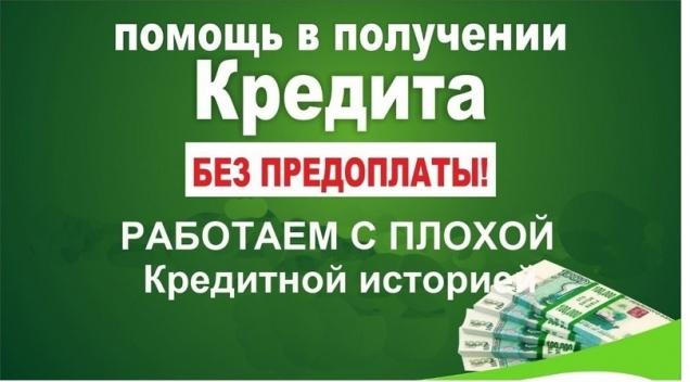Реальная помощь в получении кредита до 5 млн. руб в Москве. Все регионы