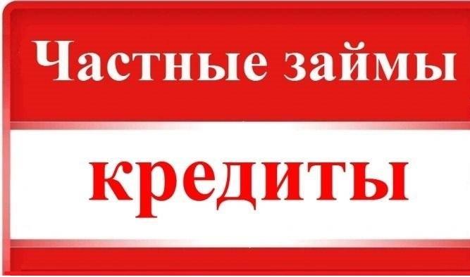 Быстрая помощь в получении кредита и частного займа до 4 млн. руб