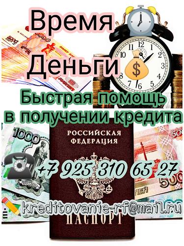 Время это Деньги Быстрая помощь в получении кредита