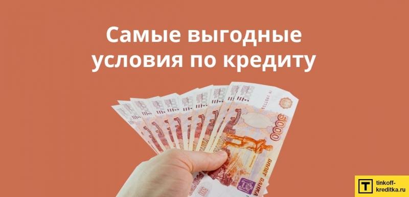 Кредит наличными с плохой кредитной историей по договоренности с гарантией.