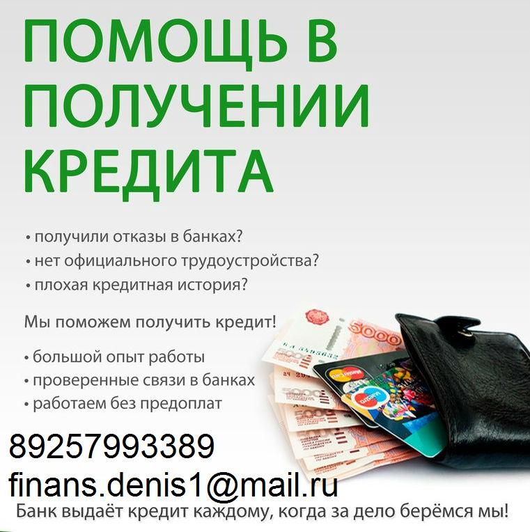Отказали в кредите Звоните, мы гарантируем получение кредита.