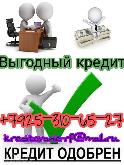 Выгодный кредит. Минимум документов