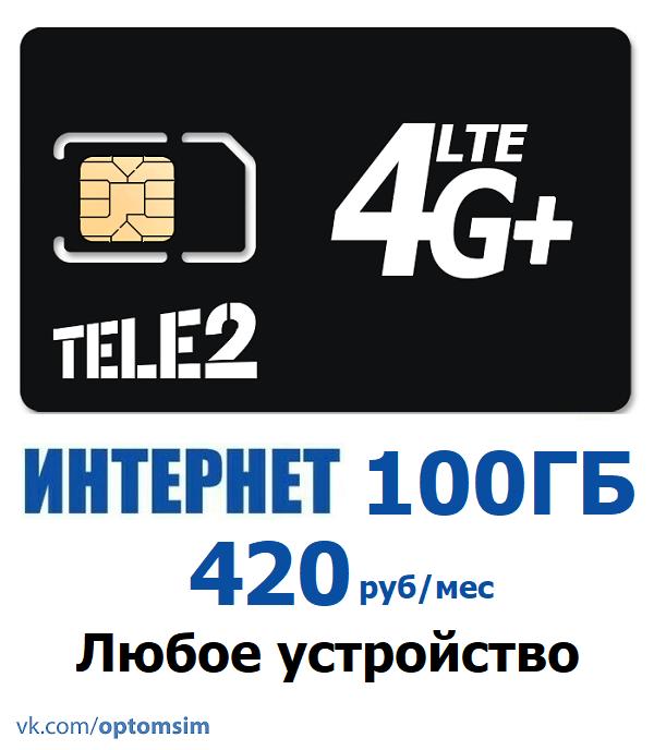 Теле 2 интернет 100Гб за 420 рубмес