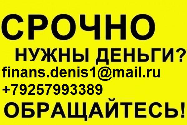 Постоянно отказывают в кредите Дадим до 3 млн руб.