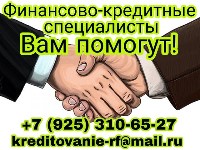 Финансово  кредитные специалисты Вам помогут
