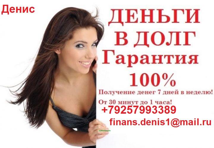 Одобрим кредит с любой проблемой, до 3 млн руб.