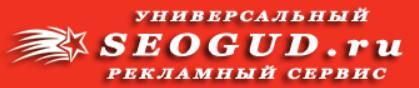 Seogud.ru - Лучший сервис для размещения вашей рекламы в Интернете