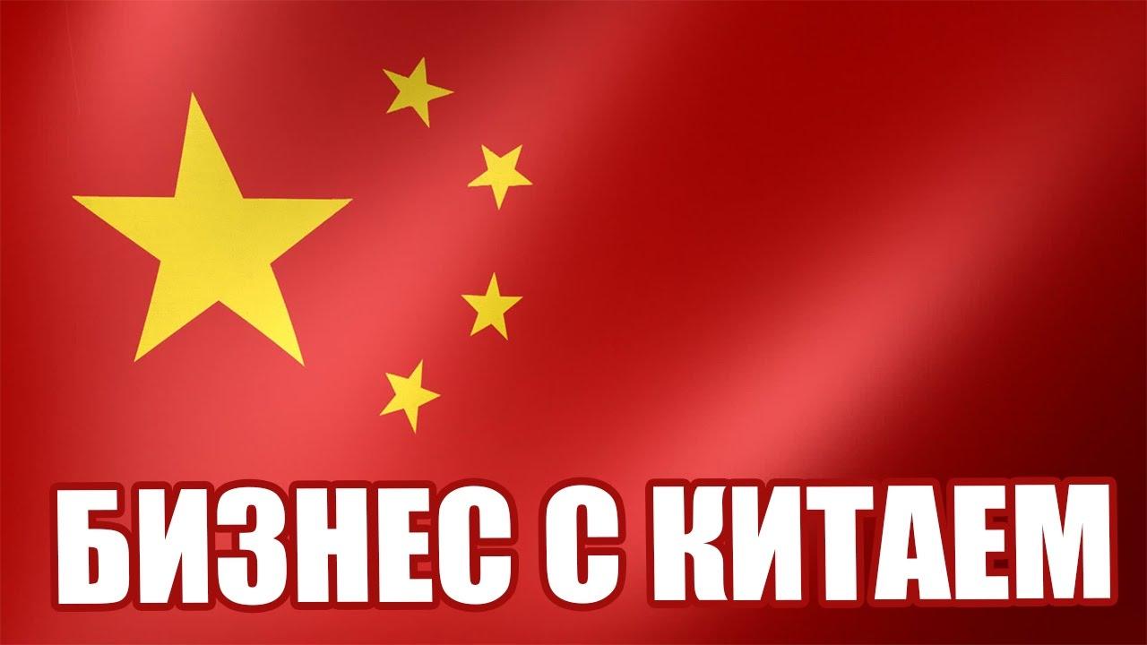 Поиск клиентов, партнеров  в Китае, Европе