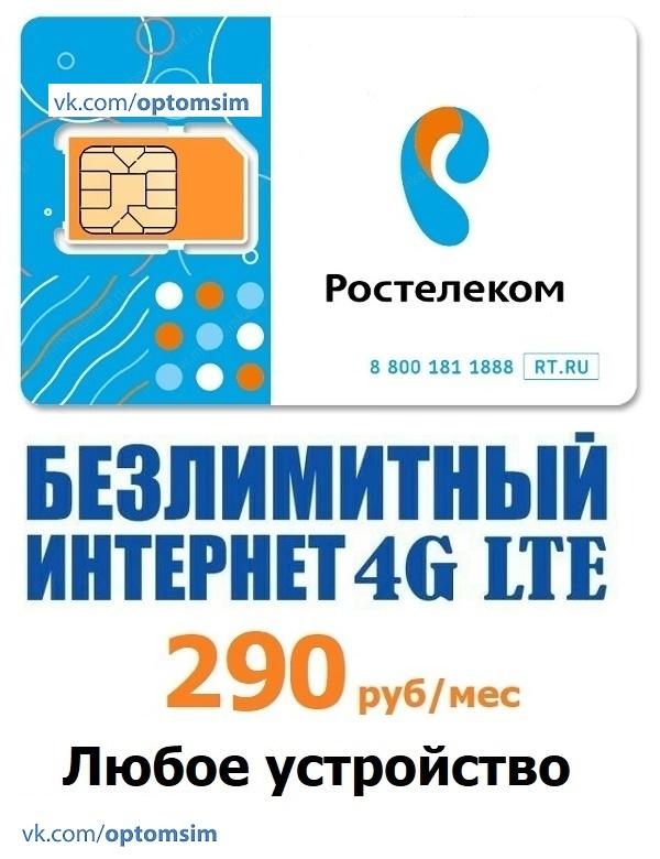 Безлимитный интернет, для любого устройства, без роуминга по РФ