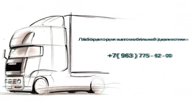 Автобусы Маз, диагностика с выездом.