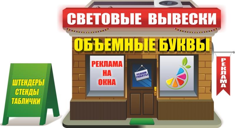 Производство рекламных вывесок по низким ценам в Москве