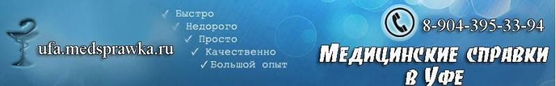 Медсправки в Уфе на ufa.medsprawka