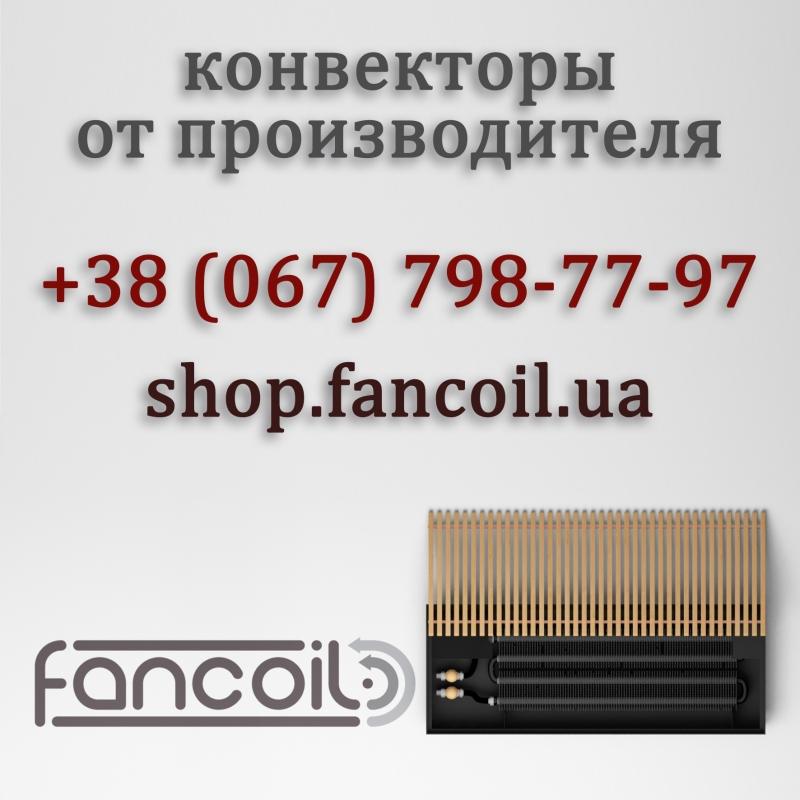 Внутрипольный конвектор FCF и комплектующие для отопления от производителя