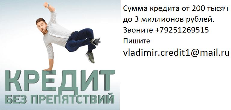 Срочно выдадим кредит до 3 млн руб, с любой просрочкой.