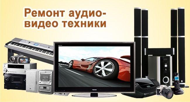 Ремонт музыкальных центров, магнитофонов VHS, двд. Выезд. Москва