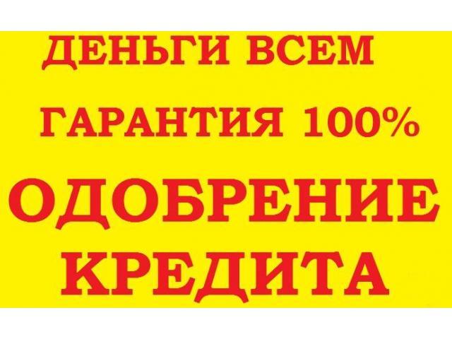 Поможем получить Кредит для всех жителей РФ.