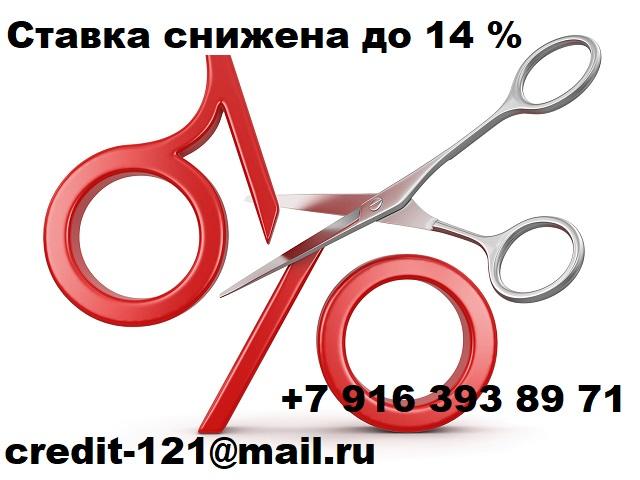 Ставка снижена до 14 процентов. Получите до 3 млн. рублей наличными.