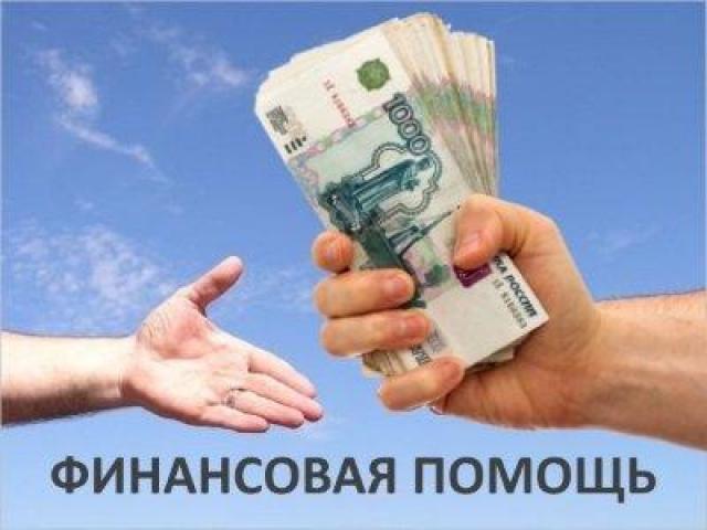 Помогаем каждому в получении  денежных средств