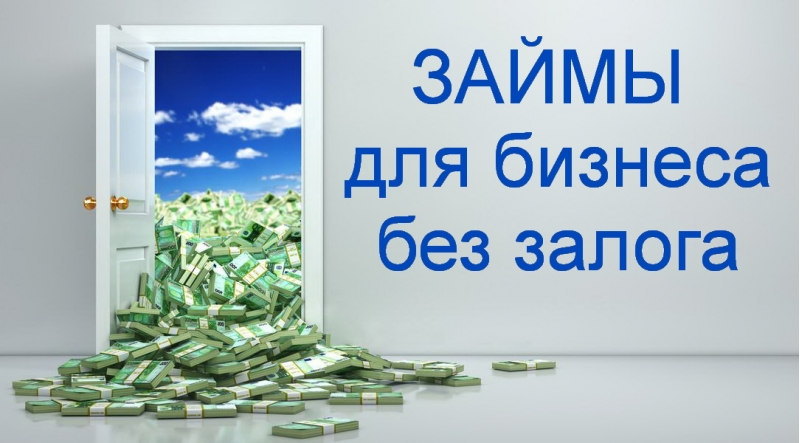 Быстрые займы без залога для бизнеса до 15 млн. руб.