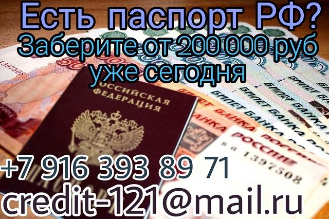 Есть паспорт РФ Заберите от 200 000 рублей уже сегодня