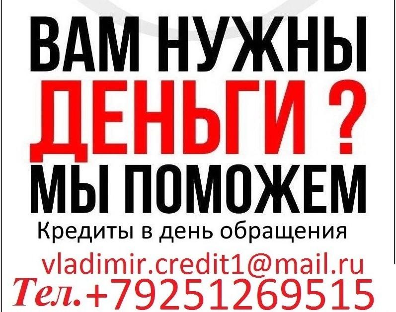Одобрим каждому кредит, с любой просрочкой до 3 млн руб.