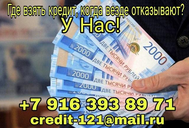 Наконец  то, хотите услышать Ваш кредит одобрен Поможем