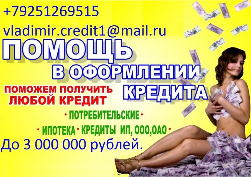 кредит за час с любой кредитной историей