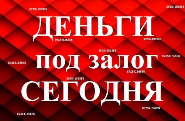 Срочно Займ под Залог Недвижимости и Авто за 1 день Краснодарский край и Республ