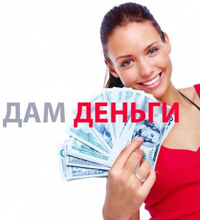 Оформляем потребительский кредит без предоплат до 5 000.000 рублей.