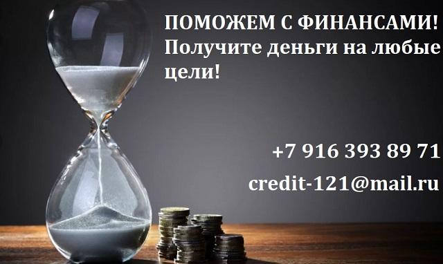 Поможем с финансами Получите деньги на любые цели