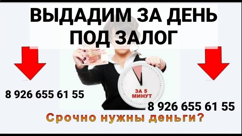 Ищете кредит под залог без справок- звоните