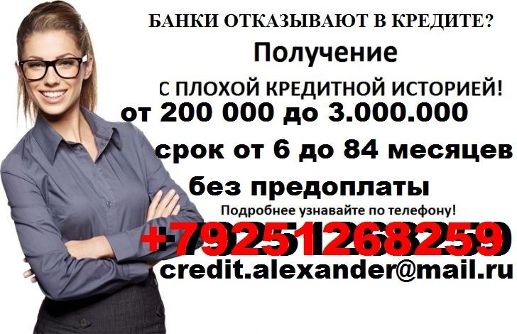 Без предоплаты и залога оформим безотказный кредит до 3 млн руб.