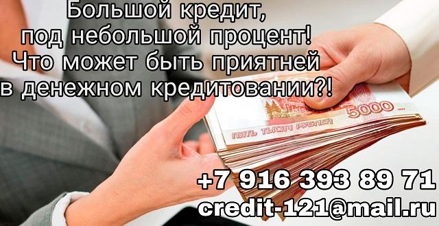 Большой кредит, под небольшой процент Что может быть приятней