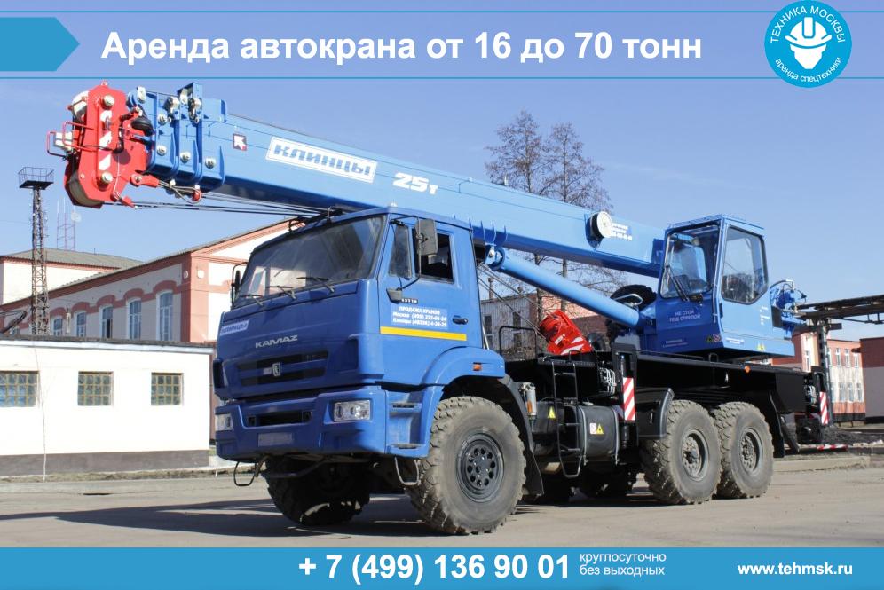 Аренда автокрана от 16 до 25 тонн