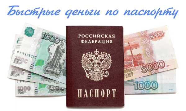 Кредиты без документов онлайн