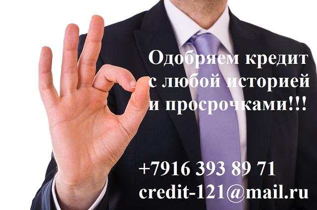 Одобряем кредит с любой историей и просрочками