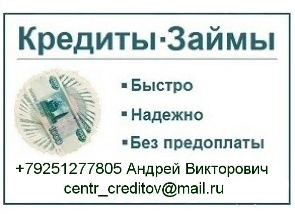 Займы и кредиты без залогов и предоплаты, получение гарантировано