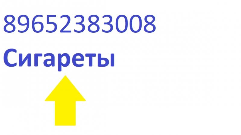 Табачные изделия от производителя Продаем Уфа