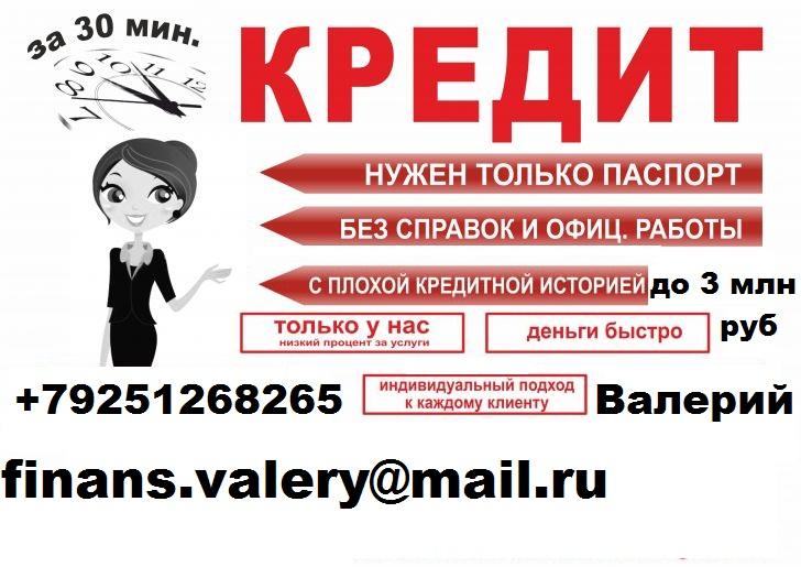 Кредит за день с любой историей и просрочками, до 3 миллионов рублей.