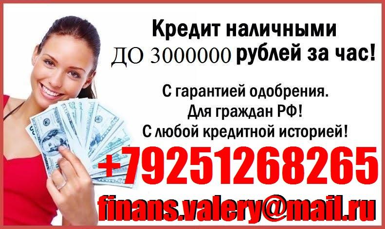 Безотказно выдадим кредит с любой просрочкой до 3 миллионов рублей.