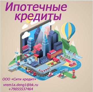 Оформить ипотеку можно в любом регионе РФ через московские банки.