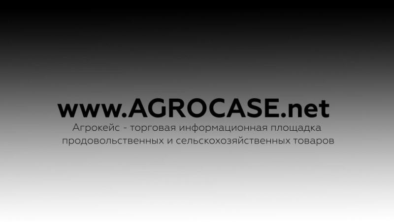 Agrocase-торговая платформа всех категорий продуктов питания