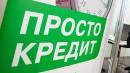 Без предоплат. Срочный кредит через сотрудников банка от 300.000 рублей.