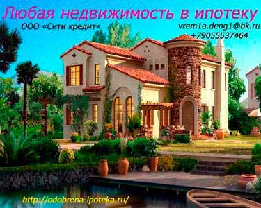 Помощь в получении ипотеки. Решение всех вопросов.